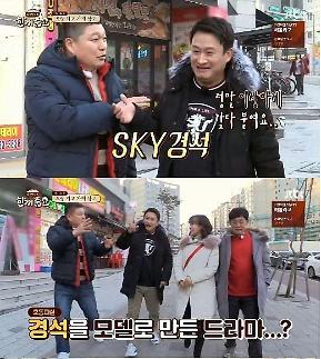 한끼줍쇼 남가좌동 편, 강호동 서경석 SKY 캐슬 주인공이다