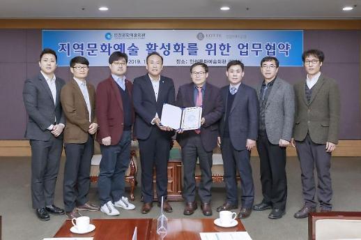 인천문화예술회관-롯데백화점 인천터미널점, 업무협약 체결