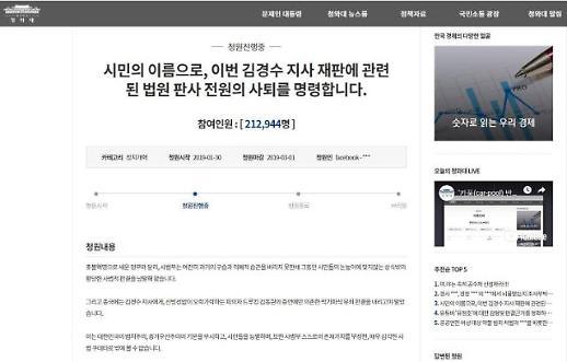 '김경수 재판 판사 전원사퇴' 靑 국민청원, 하루 만에 21만2천명 넘게 동의