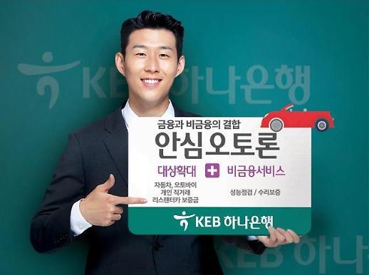 KEB하나은행, 차별화된 혜택 더한 '안심오토론'출시