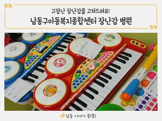 인천 남동구 장난감 수리센터, 2월 1일 문 열어
