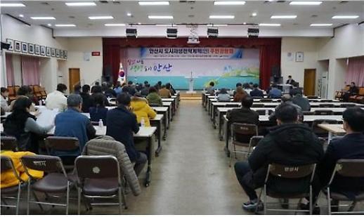 안산시 도시재생전략계획 주민공청회 개최