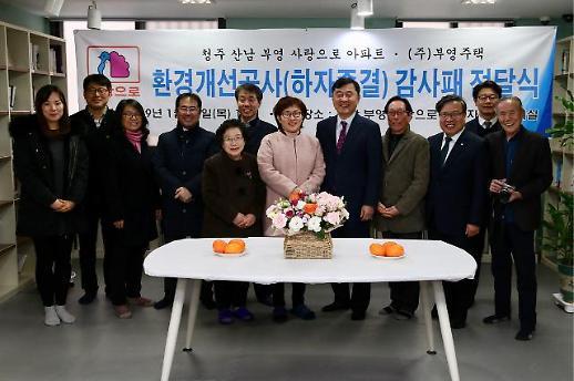 충북 청주 산남 부영아파트 입주자대표회의, 부영그룹에 감사패 전달