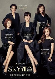 '굿바이' 스카이캐슬, 23.8%로 최고 시청률 종영…후속 드라마는?