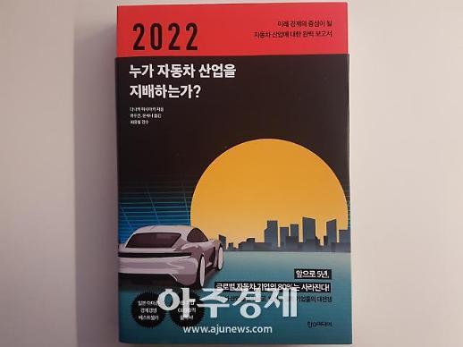 [아주책 신간]'2022 누가 자동차 산업을 지배하는가?'..'미래를 읽고 싶은 사람들을 위한 안내서'..'수퍼플루이드 경영 전략'