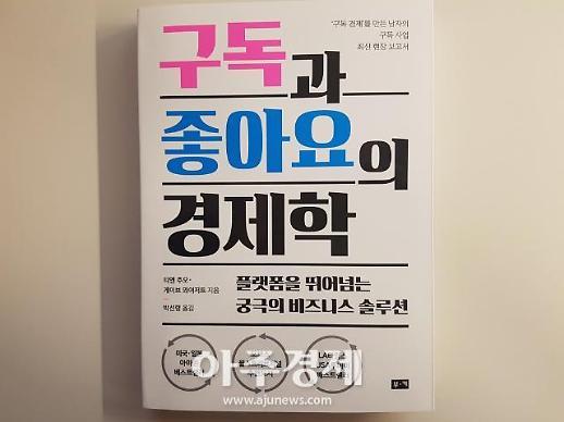 [아주책 신간]'구독과 좋아요의 경제학'..'괜찮으니까 힘내라고 하지 마'..'여자, 소리'