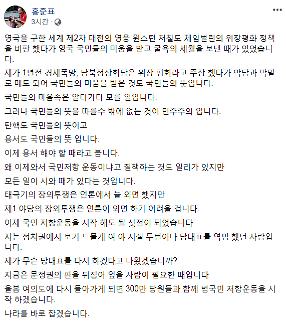 """홍준표 """"300만 당원과 범국민 저항운동 시작할 것"""""""