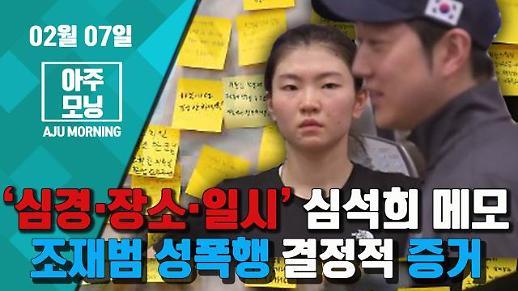 [영상] '심경·장소·일시' 심석희 상세한 메모··· 조재범 성폭행 결정적 증거 #아주모닝