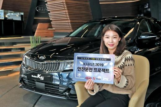 기아차, 안전운전 다짐만 해도 K5·K7 10만원 깎아준다