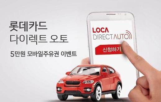 롯데카드, '다이렉트 오토' 이용 시 모바일 주유권 증정
