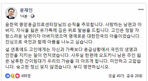 """문재인 대통령 """"윤한덕 센터장, 미안하고 고마워…숭고한 정신 잊지 않을 것"""""""