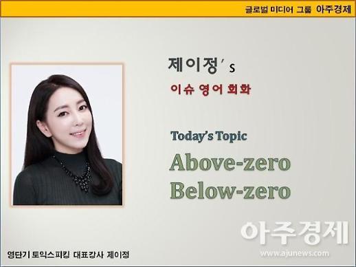 [제이정s 이슈 영어 회화] Above-zero/Below-zero(영상/영하)