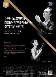 수원시립교향악단, 최희준 예술감독 취임기념 공연