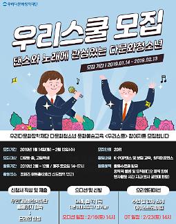 K-POP댄스부터 보컬 트레이닝까지....우리금융그룹, 다문화 청소년 지원한다