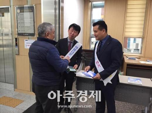 농협의왕시지부 조합장선거 공명선거 캠페인 전개