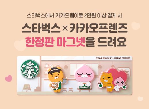 스타벅스 마그넷 이벤트…카카오페이로 결제하면 한정판 캐릭터 상품 증정