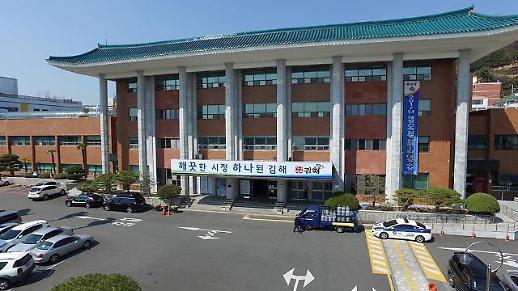 김해시, 세외수입 체납징수팀 신설