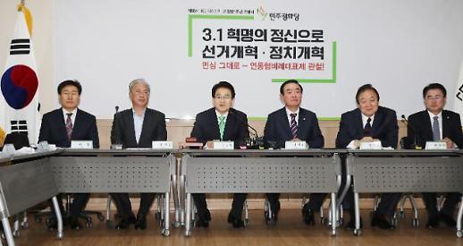 평화당, 오는 21~22일 중국 상해서 세미나 개최