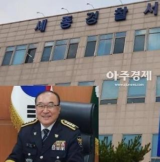 세종경찰, 설 명절 특별치안활동 평온한 치안확보로 귀결