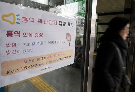 경기 안산 40대 남성 홍역 추가 확진…환자 20명으로 늘어