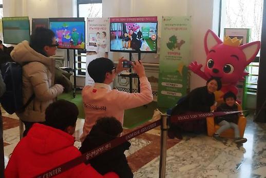 LG유플러스, 뮤지컬 핑크퐁과 상어가족의 겨울나라 고객 초청 행사 개최