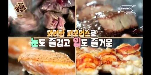 맛있는녀석들 철판코스요리, 최고급 식재료인데 단돈 7만7000원?