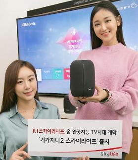 KT스카이라이프, 음성인식 TV 기가지니2 스카이라이프 출시