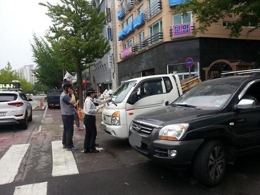 인천시,시내 불법 주정차 합동단속 실시