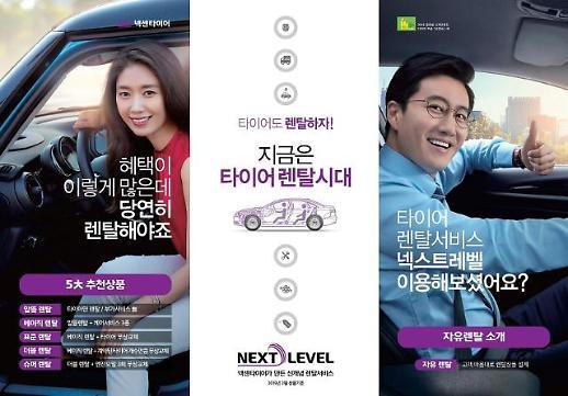넥센타이어, 렌탈서비스 '넥스트레벨' 고객맞춤형 서비스로 개편