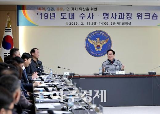 경기남부청 '수사부서 지휘요원 워크숍' 개최
