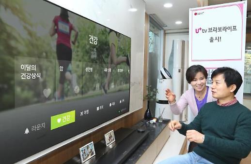 LG유플러스, 50대 이상 맞춤형 미디어 서비스 'U+tv 브라보라이프' 출시