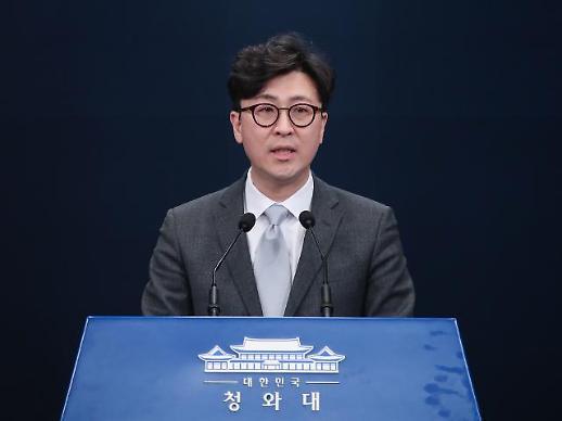 청와대 3·1절 특사대상 확정안돼…법무부서 검토중