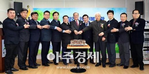 광주시 노인복지관 오포센터 개관식 개최