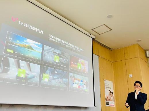 LG유플러스, 50대 시청자 겨냥...유료방송 차별화