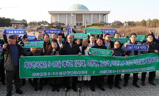 5·18단체들,김진태 이종명 김순례 의원직 제명 촉구