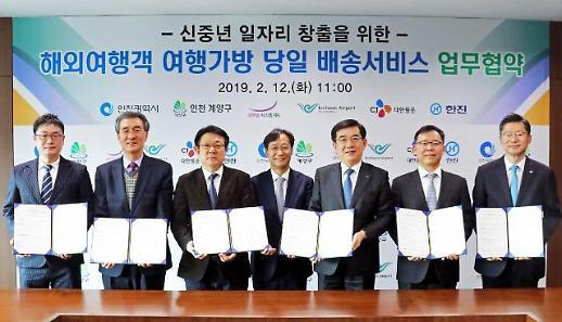 CJ대한통운, 인천공항 '해외여행객 캐리어 당일배송' 시작