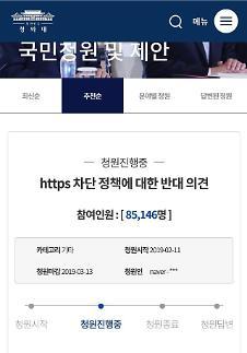 https 사이트 차단 반대 청원, 8만 돌파…중국의 인터넷 검열 과정 닮아간다