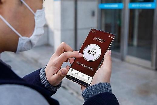 13일 미세먼지 나쁨…이통사 앱으로 쉽게 확인가능