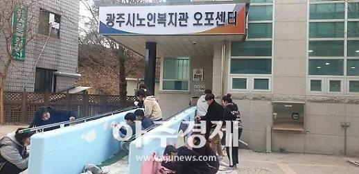 광주시 자원봉사센터 어르신들 위한 '벽화봉사활동 펼쳐
