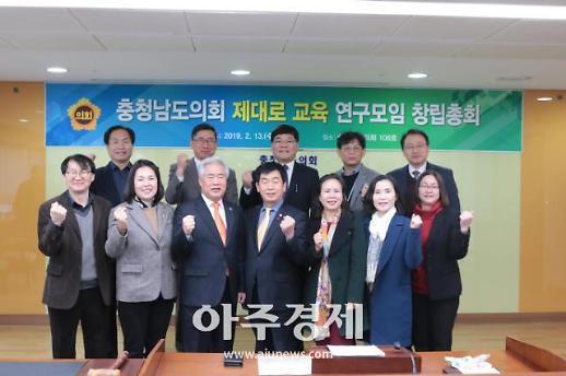 충남도의회 제대로 교육 연구모임 창립총회 개최