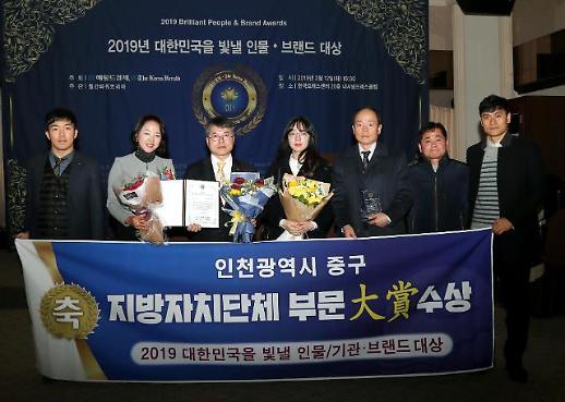 인천 중구, 자치단체 동반성장 부문 브랜드 대상 수상