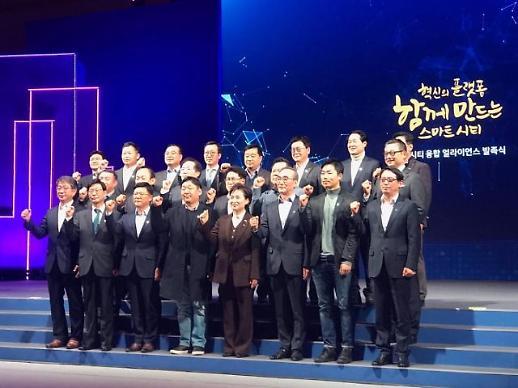 한국기업데이터 스마트시티 육성 이끈다… '스마트시티 융합 얼라이언스' 참여
