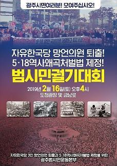 5·18 망언 김진태·이종명·김순례 의원 제명하라 시민궐기대회 개최..역사왜곡처벌법 제정도 요구