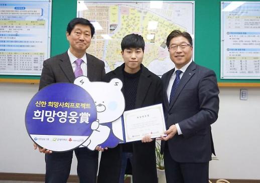 신한금융, 무호흡 초등생 구한 의인에거 열 번째 '희망영웅상' 전달