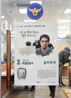 전국 경찰관서에 '이달의 독립운동가' 포스터 붙는다
