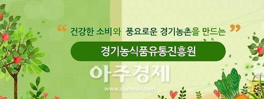 경기농식품유통진흥원, 온라인마케팅 사업 참여 생산농가(기업) 모집