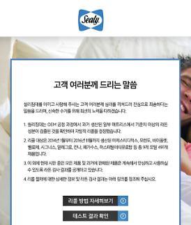 '라돈검출' 씰리침대 심려끼쳐 죄송…497개 제품 리콜 단행