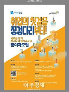 경기도,새로운경기 징검다리 일자리 사업 추진