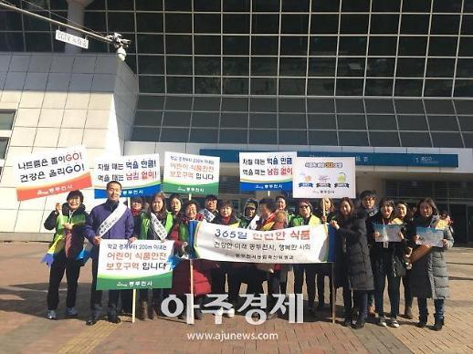 동두천시 식중독 예방 및 음식문화개선 홍보 캠페인 실시