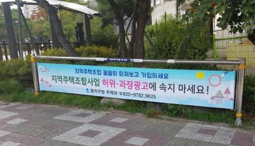 분양권 프리미엄 보세요(?)… 못 믿을 지역주택조합 서울 곳곳서 꿈틀 주의